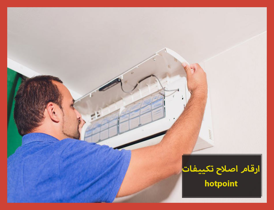 ارقام اصلاح تكييفات hotpoint | Hotpoint Maintenance Center