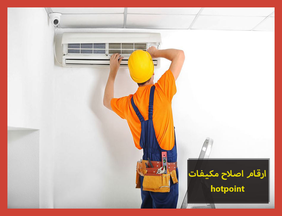 ارقام اصلاح مكيفات hotpoint | Hotpoint Maintenance Center