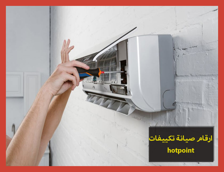 ارقام صيانة تكييفات hotpoint | Hotpoint Maintenance Center