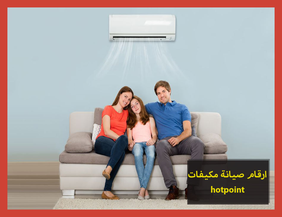 ارقام صيانة مكيفات hotpoint | Hotpoint Maintenance Center