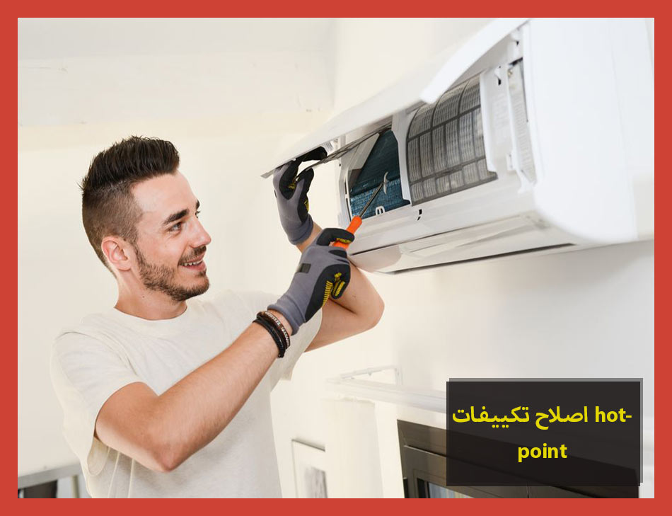 اصلاح تكييفات hotpoint | Hotpoint Maintenance Center