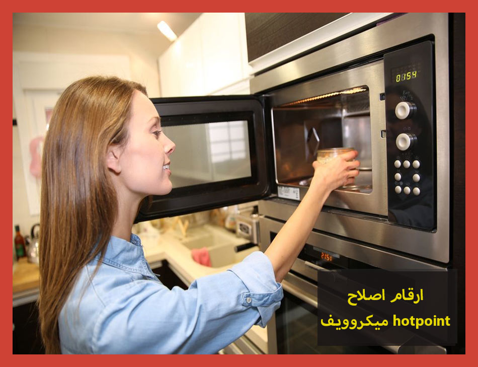 ارقام اصلاح ميكروويف hotpoint | Hotpoint Maintenance Center