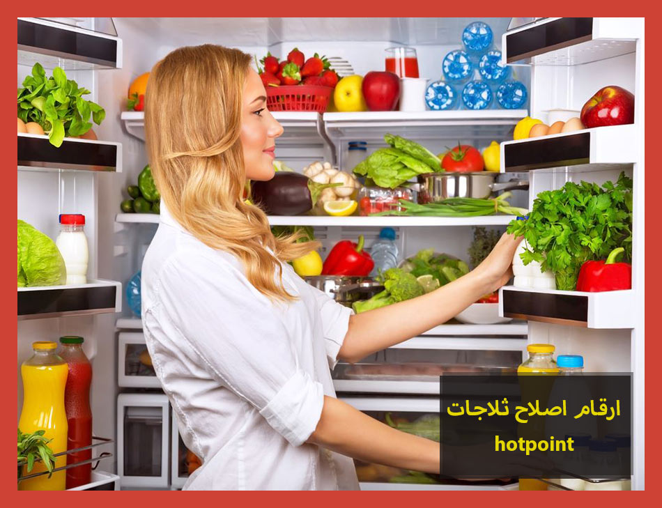ارقام اصلاح ثلاجات hotpoint | Hotpoint Maintenance Center