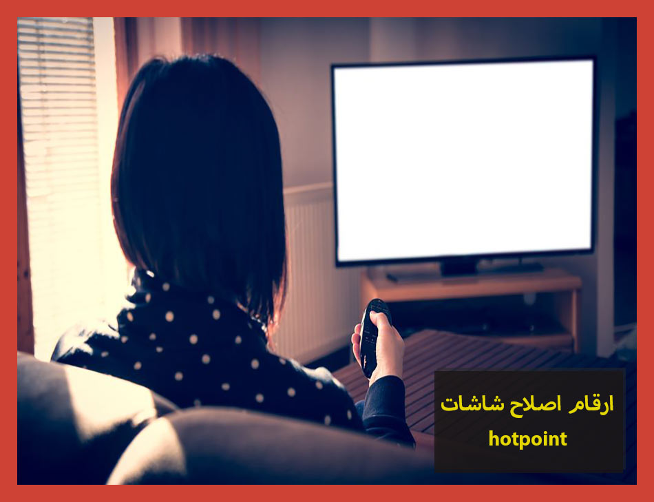 ارقام اصلاح شاشات hotpoint | Hotpoint Maintenance Center