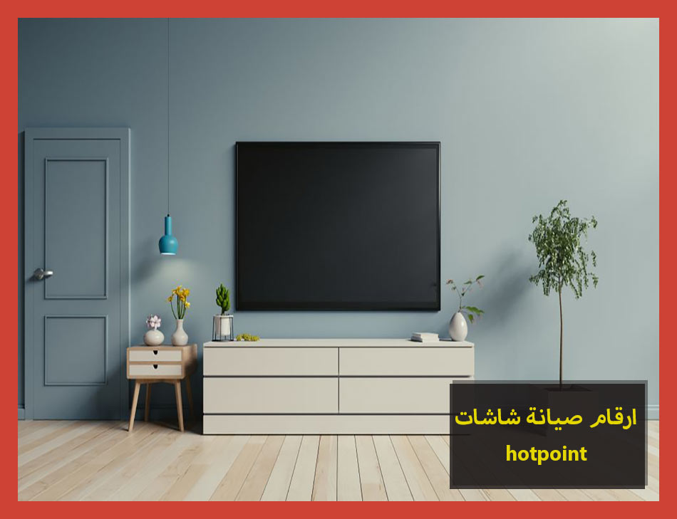 ارقام صيانة شاشات hotpoint | Hotpoint Maintenance Center