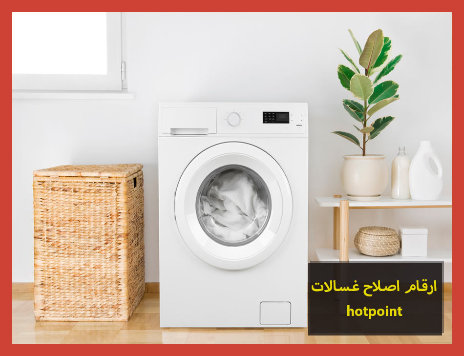 ارقام اصلاح غسالات hotpoint | Hotpoint Maintenance Center