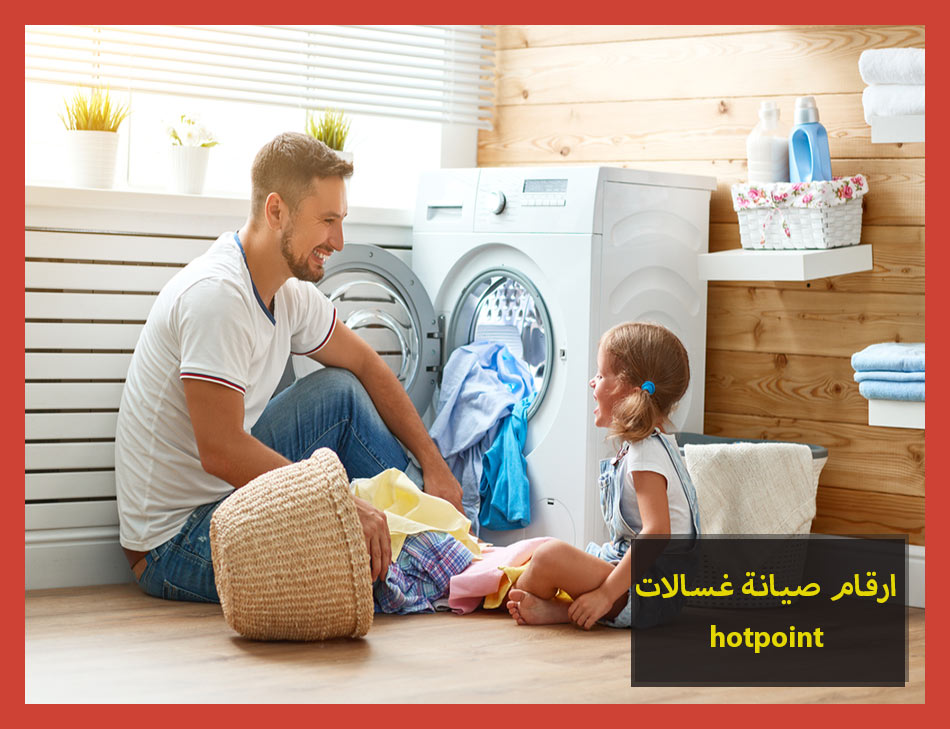 ارقام صيانة غسالات hotpoint | Hotpoint Maintenance Center